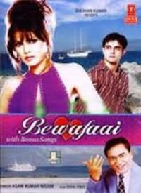 Ye Mere Ishq Ka Sila Hai Lyrics - Bewafaai   Agam Kumar Nigam