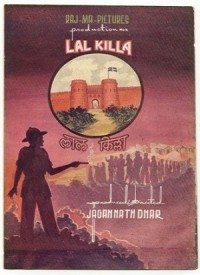 Lal Quila