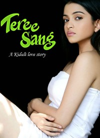 Teree Sang: A Kidult Love Story